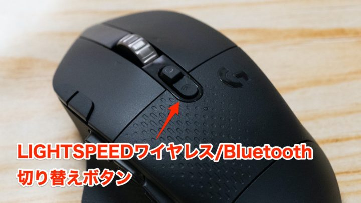 Logicool G604 LIGHTSPEEDワイヤレス/Bluetooth切り替えボタン