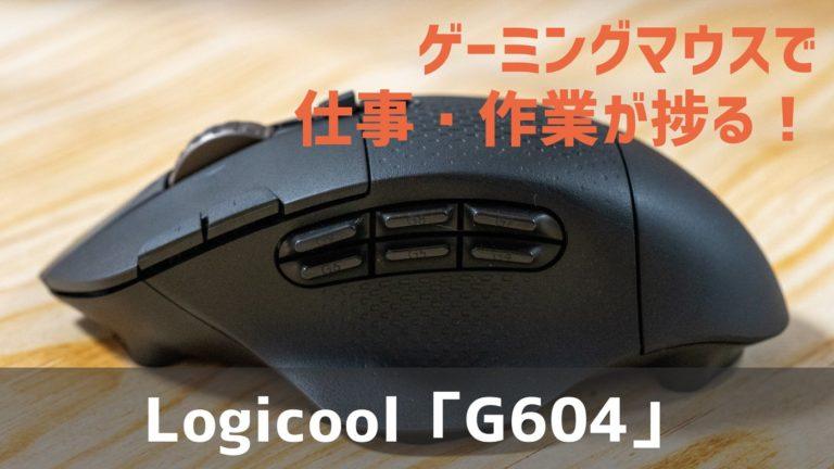 ゲーミングマウスは仕事でこそ活躍!Logicool「G604」レビュー