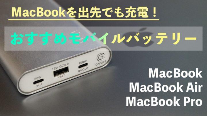 [2020年版]MacBook/Air/Proを出先で充電!USB-Cモバイルバッテリーおすすめ6選
