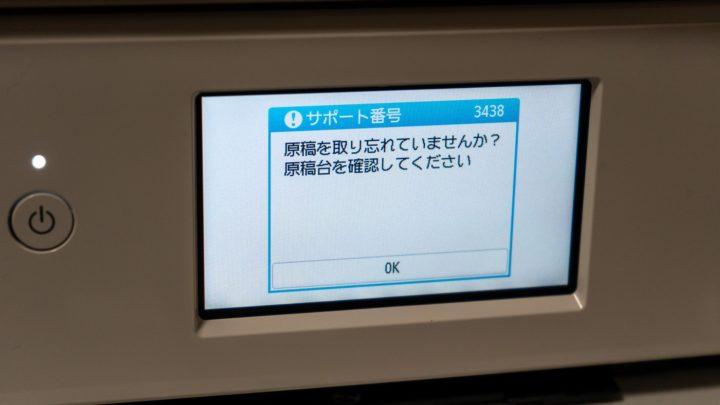 PIXUS TS8330 スキャナに挟んだ原稿の取り忘れを通知してくれる