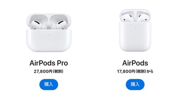 AirPodsとAirPods Pro