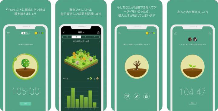 Forest - 集中力を高める|iPhoneを遠ざけて集中の時間を作る