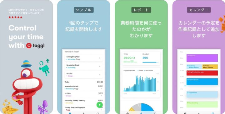 Toggl|業務改善に繋がるタイムトラッカー