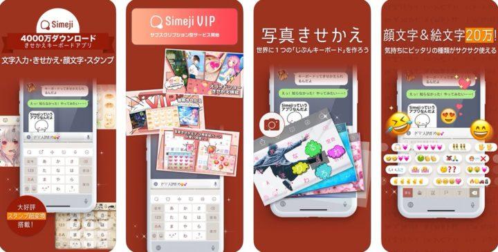 Simeji|賢く多機能な文字入力アプリ
