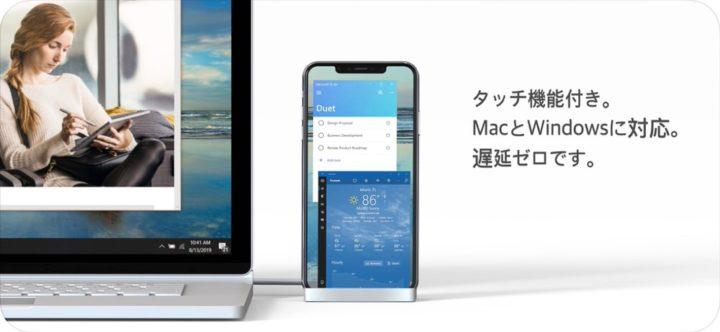 Duet Display|iPhoneがパソコンのサブディスプレイに