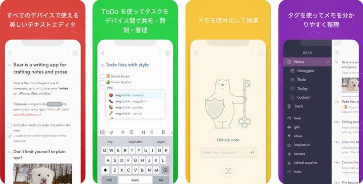 Bear|シンプルなマークダウン対応ノートアプリ
