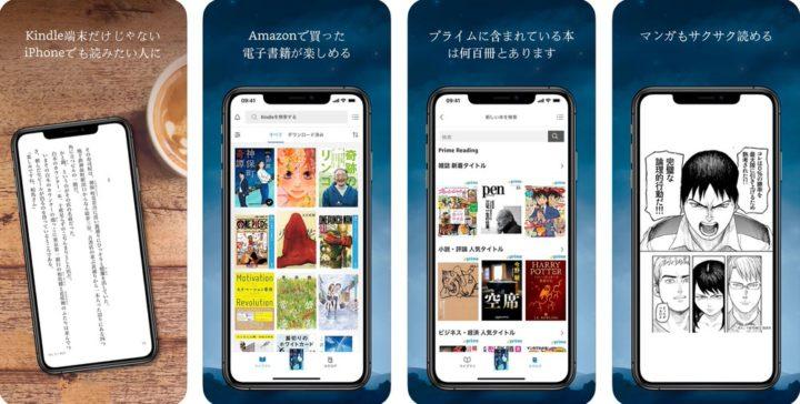 Kindle|定番の電子書籍アプリ