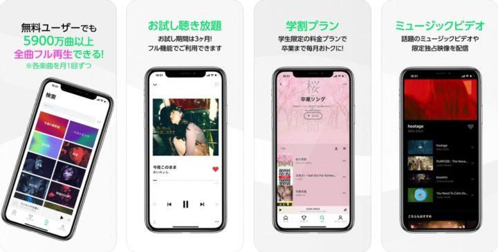 LINE MUSIC|無料ユーザーでもフル再生できる