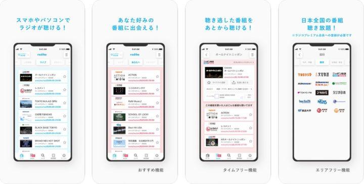 radiko|ラジオアプリといえばコレ!