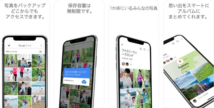 Google フォト|写真や動画を無制限バックアップ
