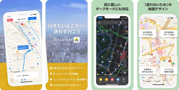 Yahoo! MAP|定番の高機能地図アプリ