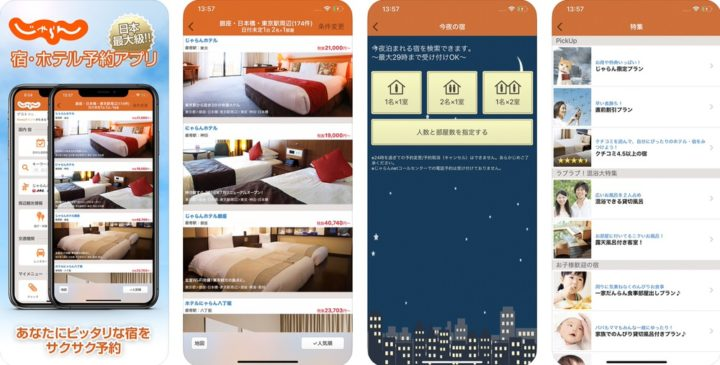じゃらん|情報量・口コミの多さがポイントの宿+ホテル予約アプリ