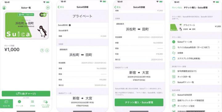 Suica|エクスプレスカード登録で便利に