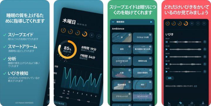 Sleep Cycle|朝気持ちよく起きたい人におすすめの睡眠ログアプリ
