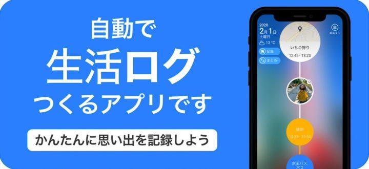 SilentLog|勝手に記録してくれるライフログアプリ