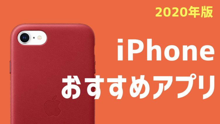 【2020年版】本気で選んだiPhoneアプリおすすめ76選
