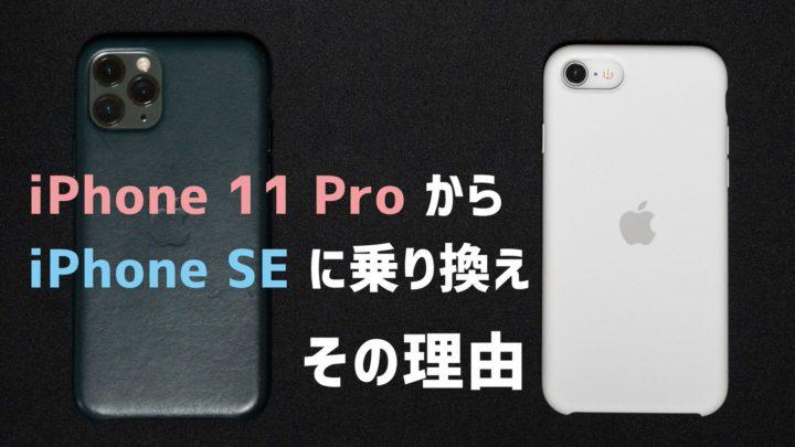 iPhone 11 ProからiPhone SE(第2世代)に乗り換えた、たった2つの理由