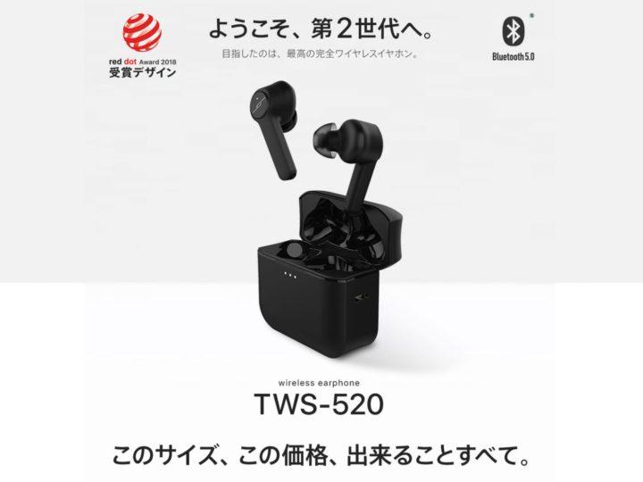 JPRiDE TWS-520