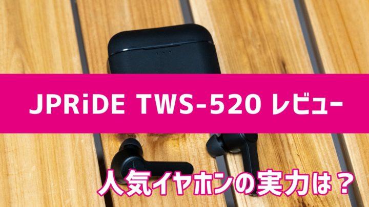[PR]JPRiDE TWS-520 レビュー 期待し過ぎに注意だが、確かにコスパは良かった