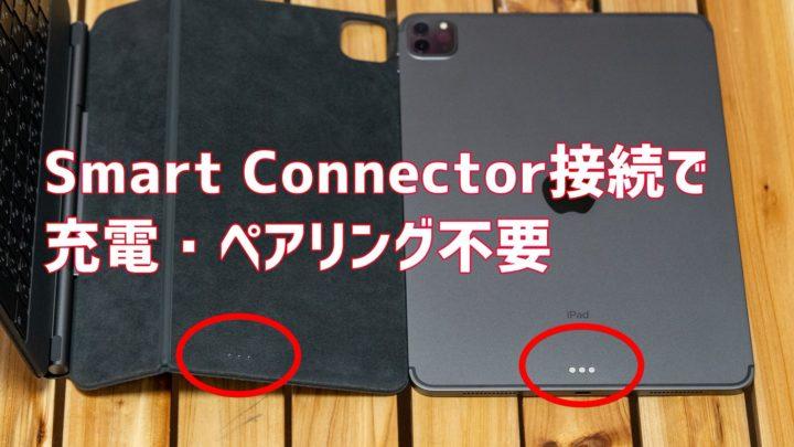 iPad Magic Keybaord Smart Connector接続で装着すれば即使える状態に