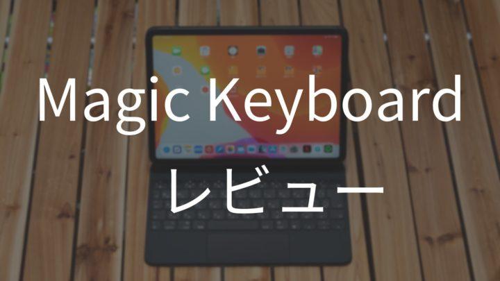 【レビュー】Magic KeyboardとiPad ProはMacBookの代替となるか
