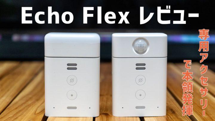 【レビュー】Echo Flexはナイトライトとモーションセンサーで本領発揮!増設用にどうぞ