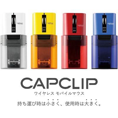 【エレコム】CAPCLIP クリップ型小型マウス