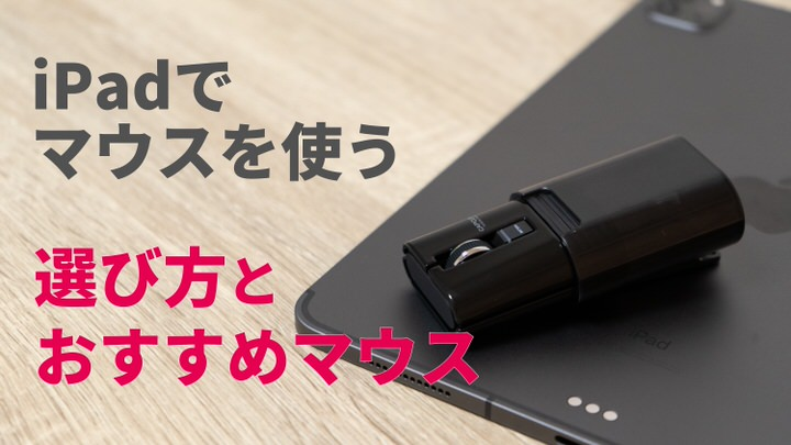 iPadに接続するマウス選びのポイント、おすすめのiPad対応マウスをご紹介!