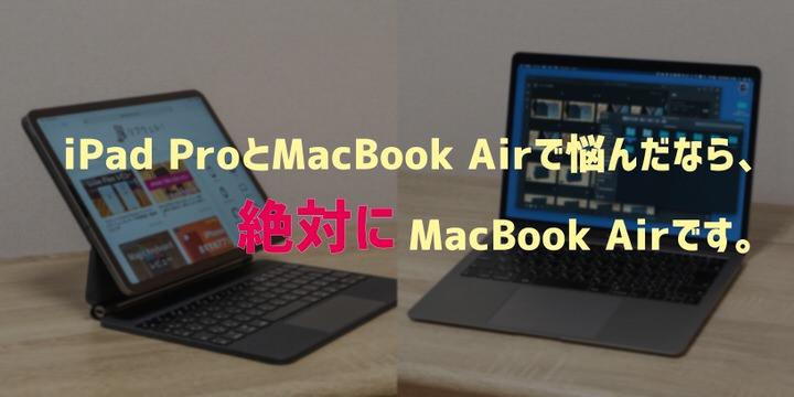 【iPad Pro VS MacBook Air】どっちを選ぶ?両者の違いと使い勝手を比較!