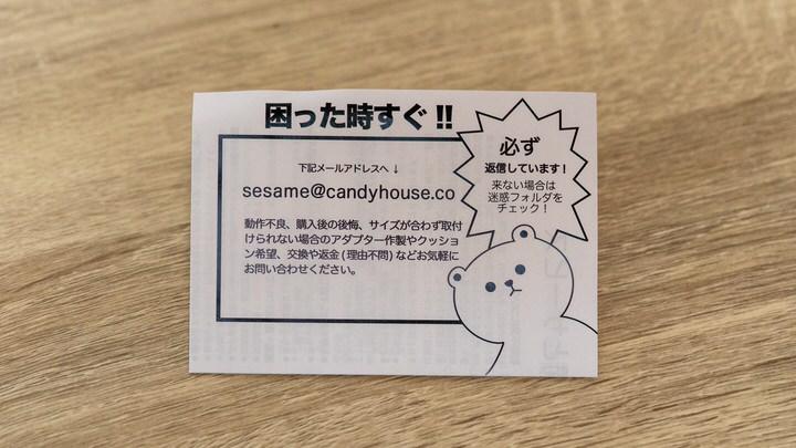 Sesame mini アダプタ作成を依頼できる