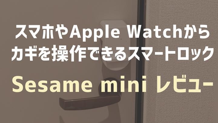 【レビュー】スマートロック「Sesame(セサミ) mini」を導入!使ってみて感じたメリットとデメリット