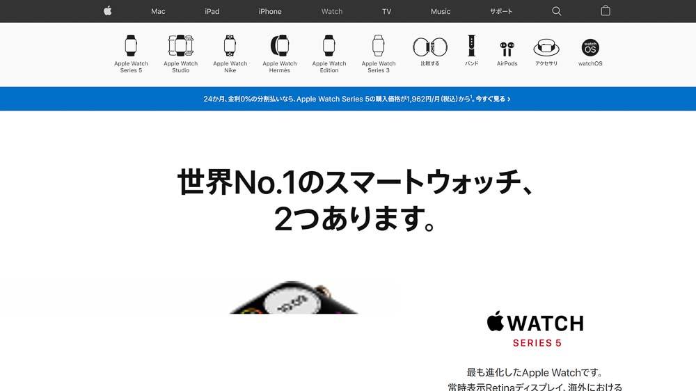 Apple公式サイト Apple Watch