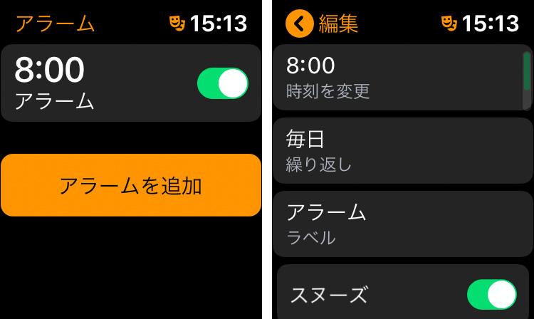 Apple Watchのアラーム