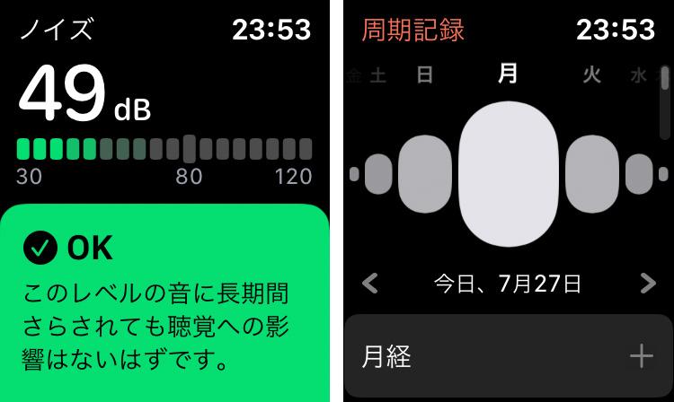 Apple Watch「ノイズ」アプリと「周期記録」アプリ