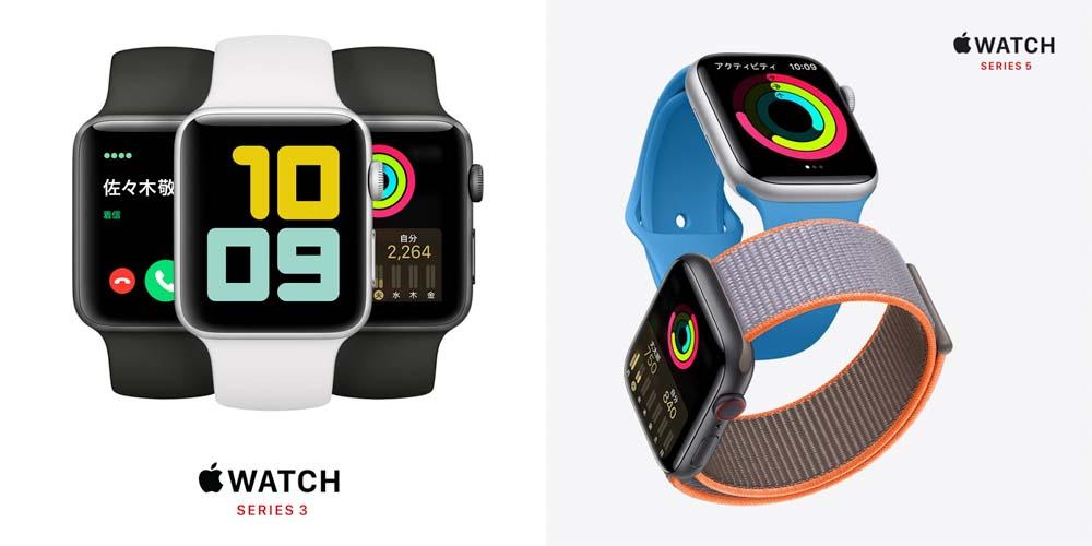 Apple Watch Series 3とSeries 5