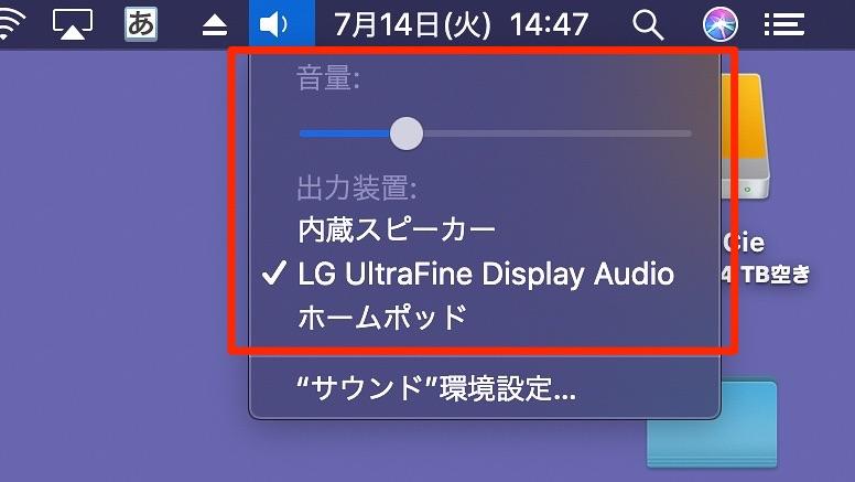 LG UltraFine 5K Displayの音量調節