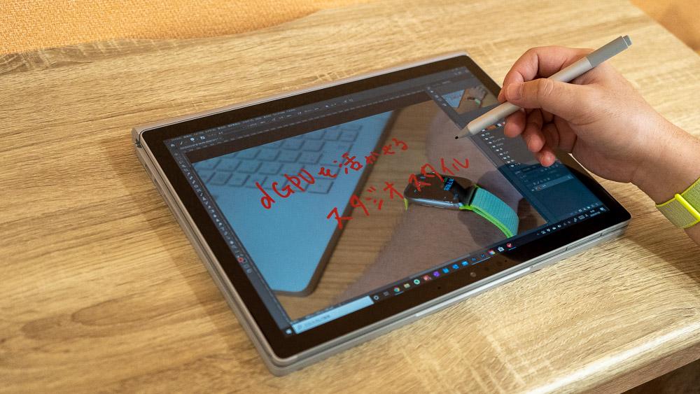 Surface Book 3 スタジオスタイル