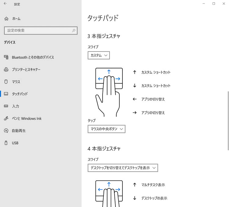 Surface Book 3 タッチパッドのカスタマイズ