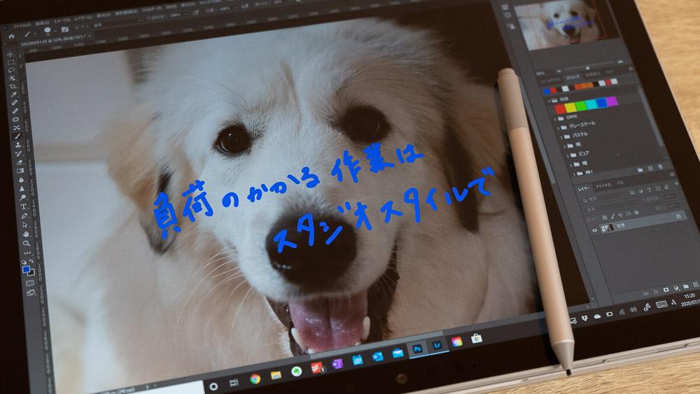 Surface Book 3 負荷がかかる作業はスタジオスタイルで