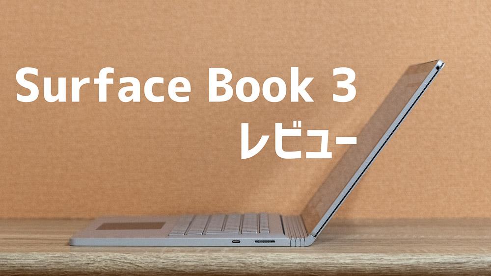 【レビュー】Surface Book 3レビュー。MacBookユーザーが使ってみた正直な感想