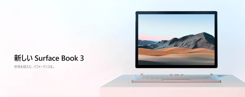 Surface Book 3 公式ページ