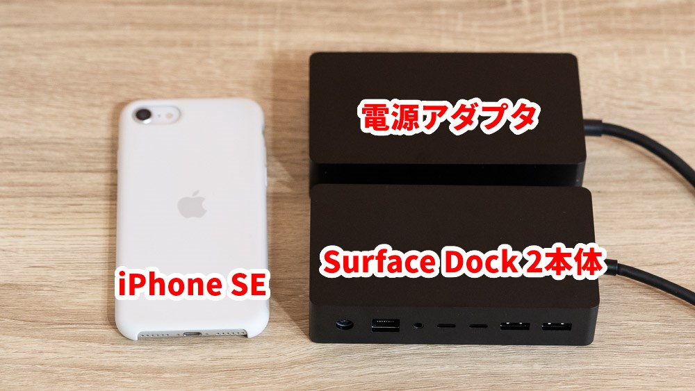 とにかく大きく重いSurface Dock 2