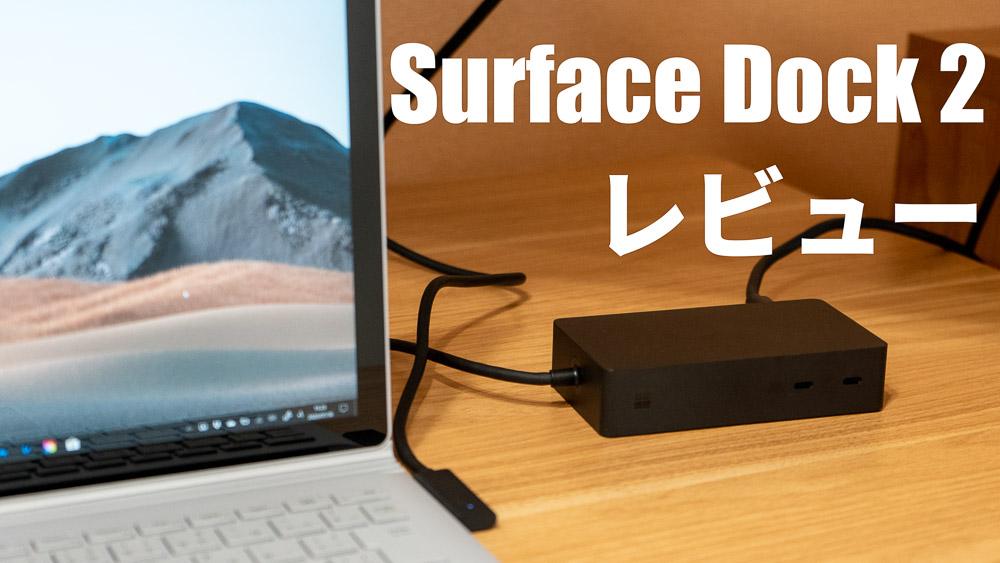 Surface Dock 2 購入レビュー!出力アップ&USB-Cポート搭載でパワーアップ