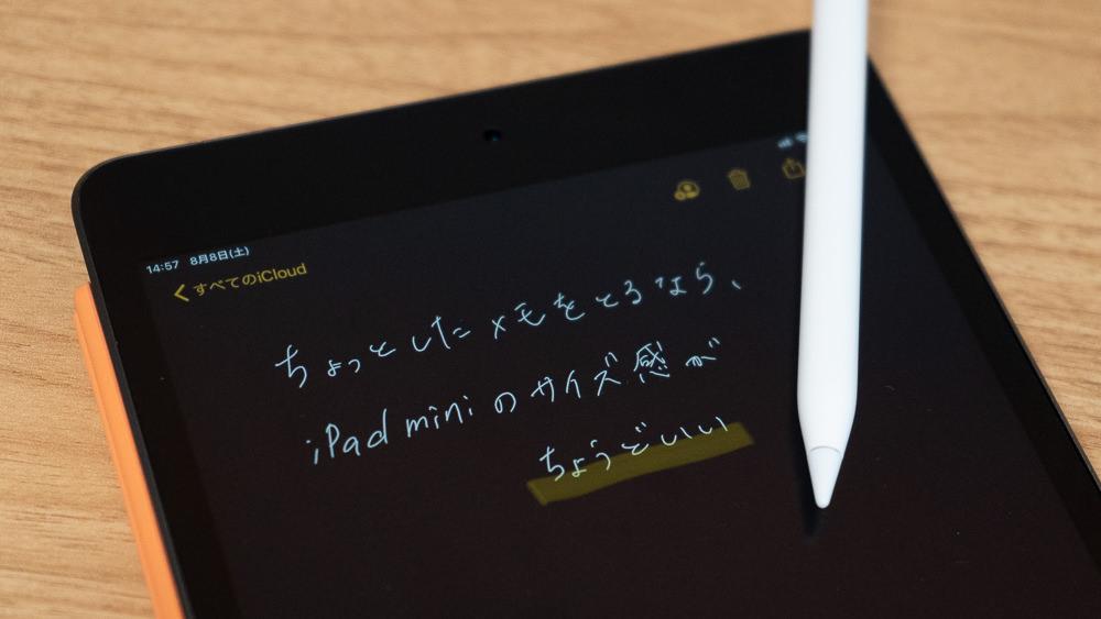 iPad mini、Apple Pencilでメモを取る