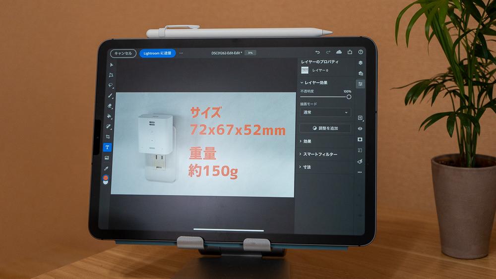 iPad ProでPhotoshopを使用