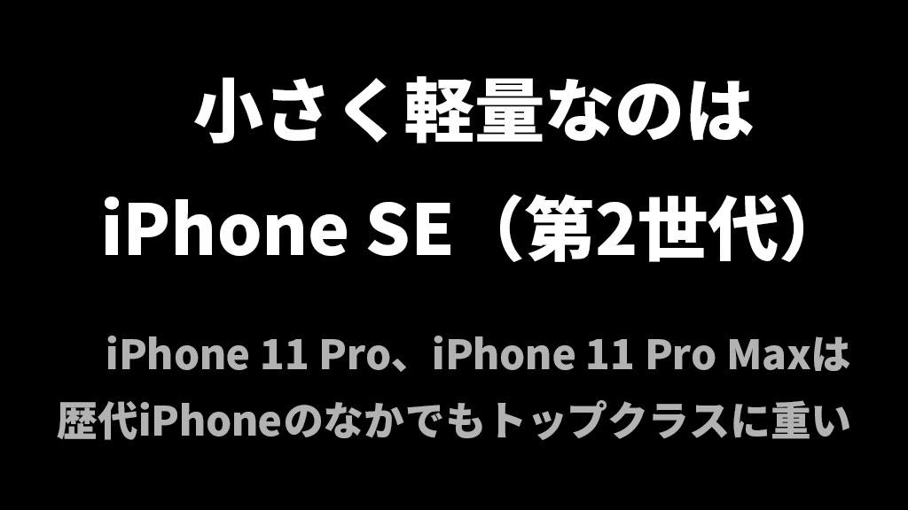 iPhone サイズ・重量で選ぶ