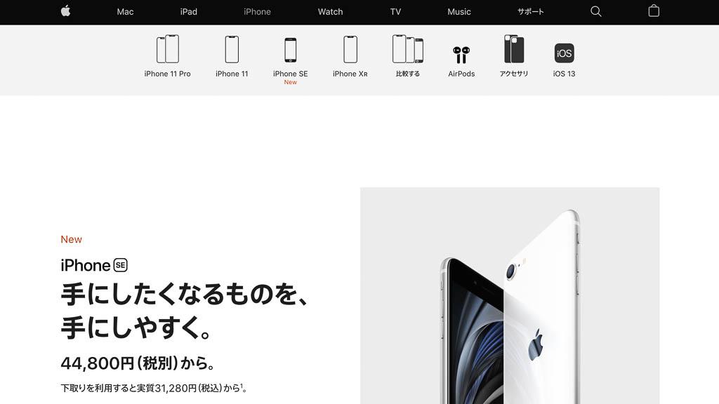 Apple公式サイトでiPhoneを購入