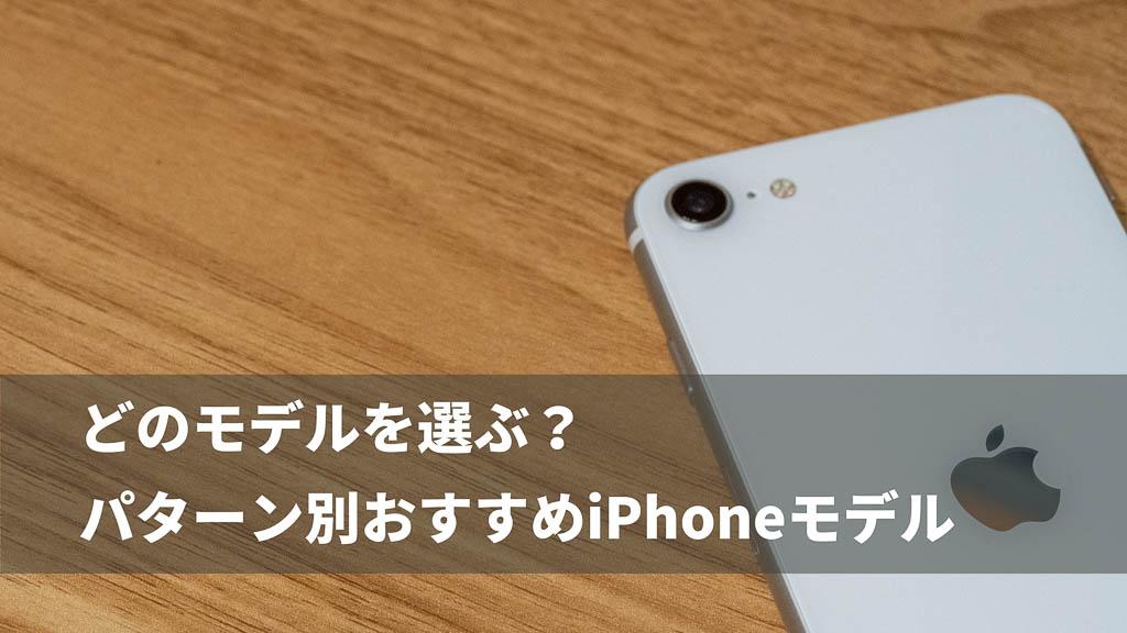 iPhoneおすすめ機種はこれだ!パターン別イチ押しモデルを分かりやすく解説