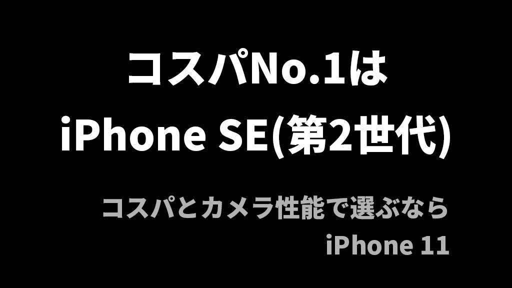 iPhone SE(第2世代)がおすすめ(コスパ・価格)
