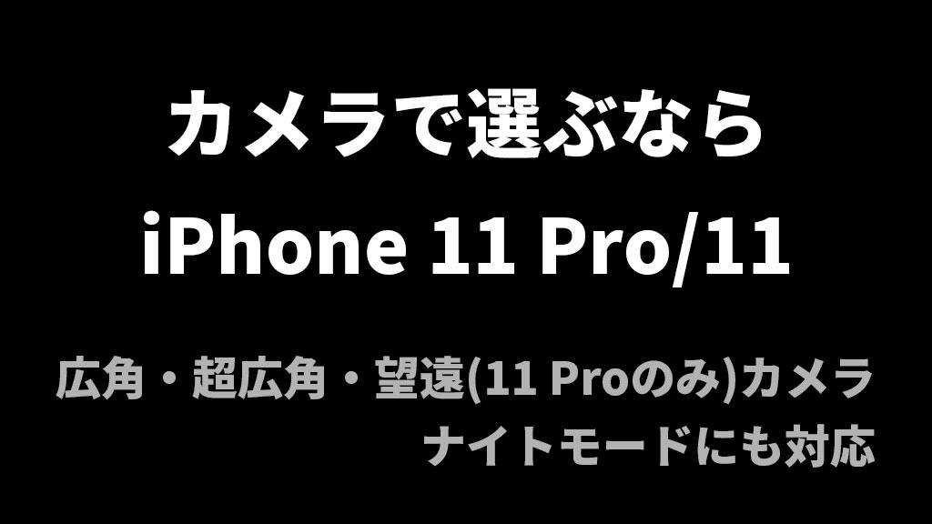 iPhone カメラ性能で選ぶ